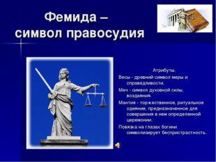 Фемида – символ правосудия Атрибуты. Весы - древний символ меры и справедлив