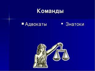 Команды Адвокаты Знатоки