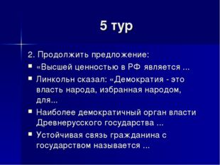 5 тур 2. Продолжить предложение: «Высшей ценностью в РФ является ... Линкольн