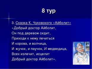 8 тур 3. Сказка К. Чуковского «Айболит» «Добрый доктор Айболит, Он под дерево