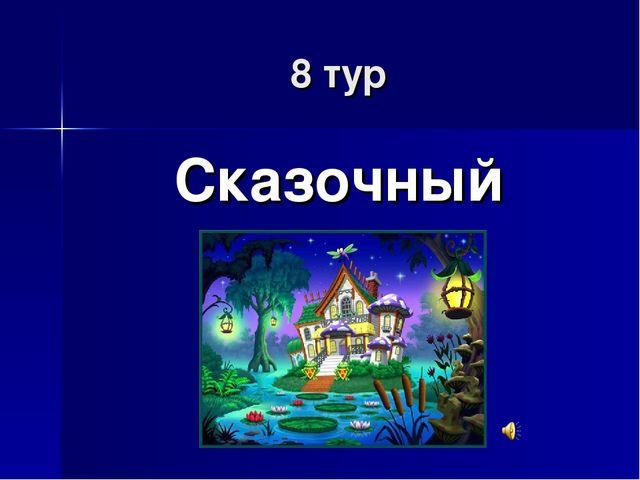8 тур Сказочный