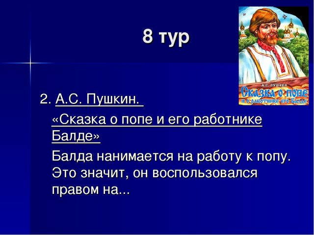 8 тур 2. А.С. Пушкин. «Сказка о попе и его работнике Балде» Балда нанимается...