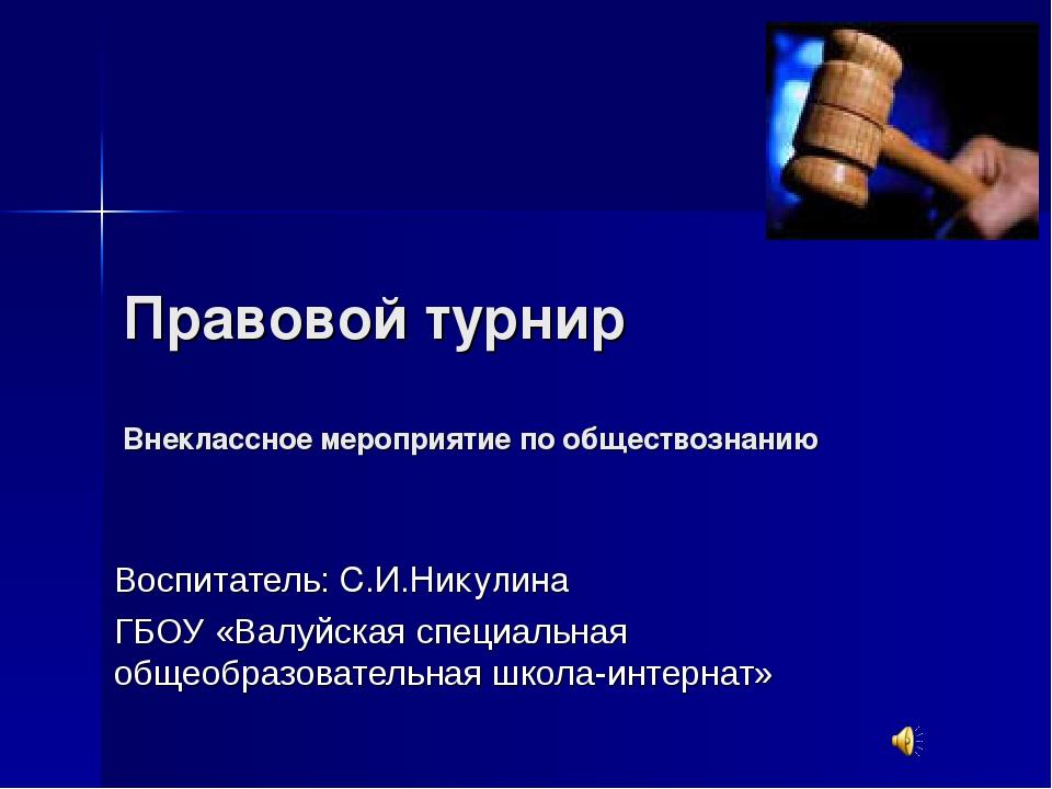 Правовой турнир Внеклассное мероприятие по обществознанию Воспитатель: С.И.Ни...