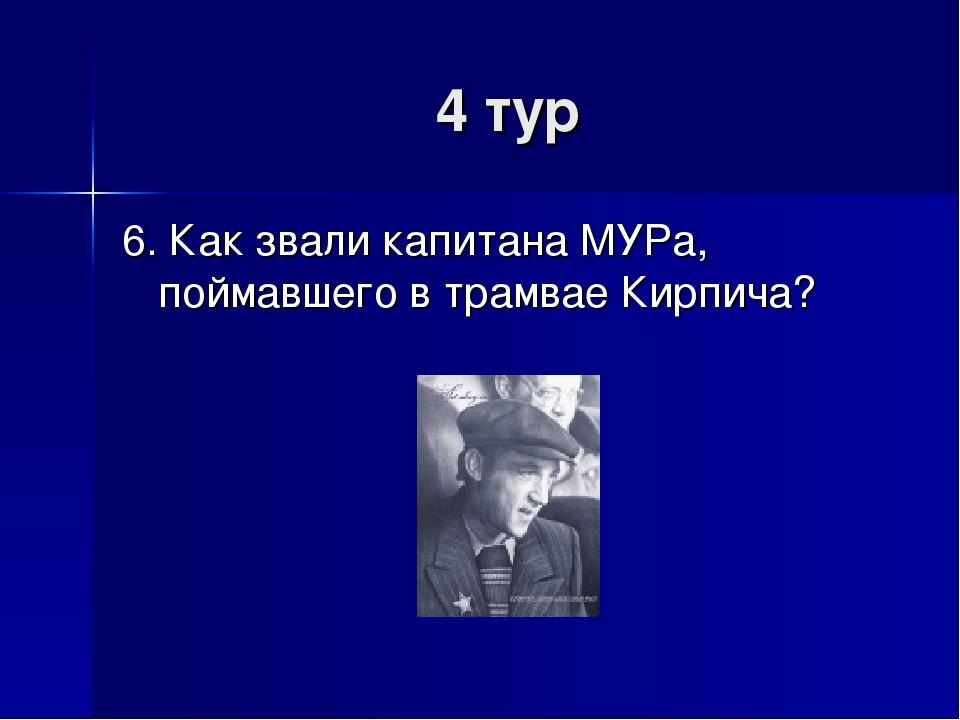 4 тур 6. Как звали капитана МУРа, поймавшего в трамвае Кирпича?