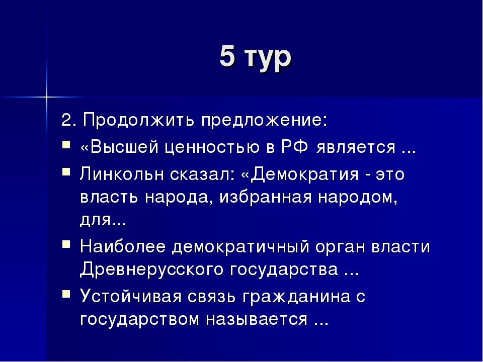 5 тур 2. Продолжить предложение: «Высшей ценностью в РФ является ... Линкольн...