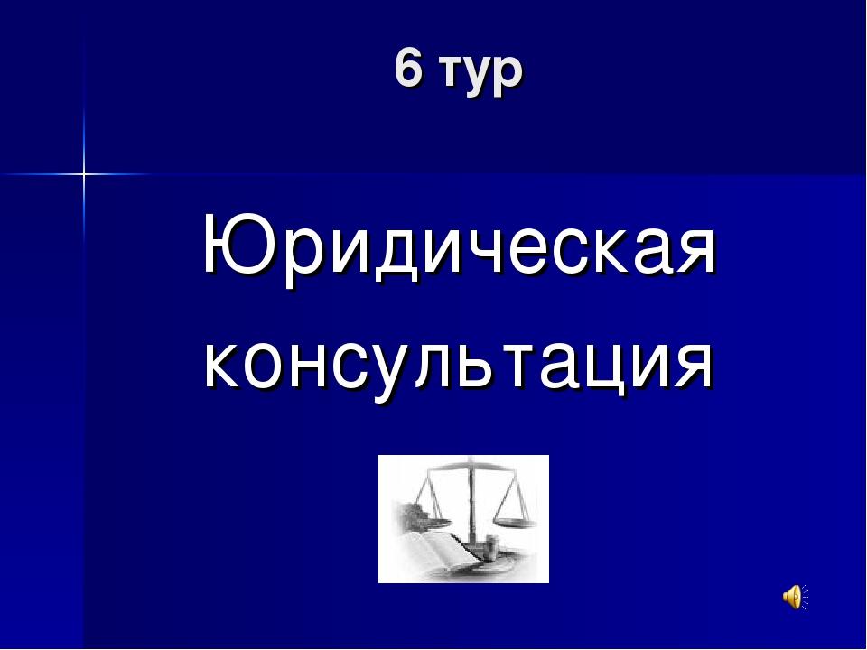 6 тур Юридическая консультация