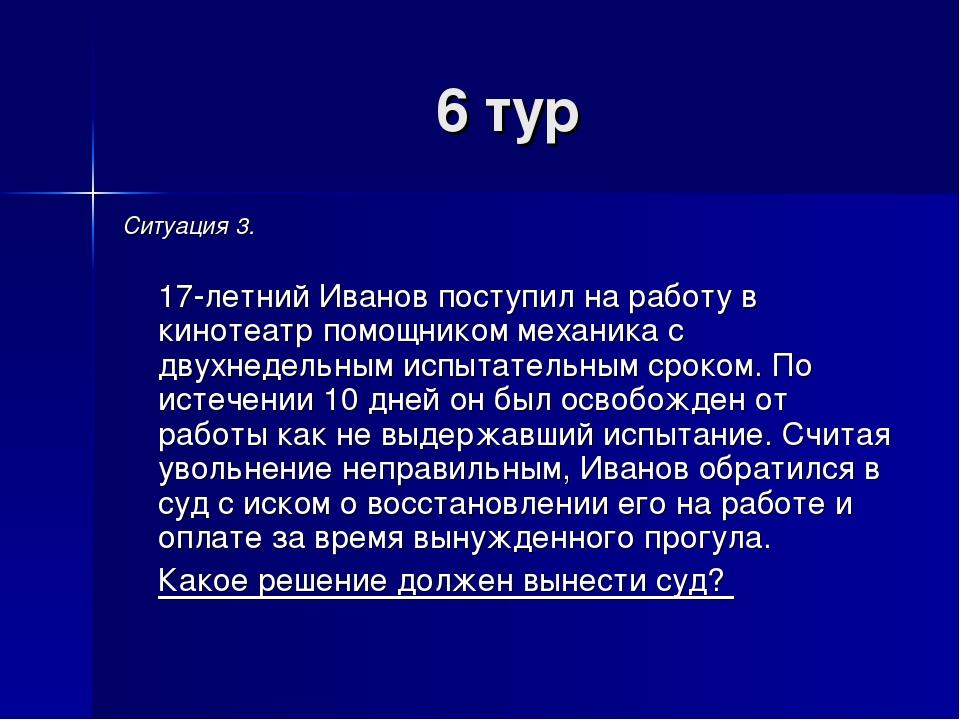 6 тур Ситуация 3.  17-летний Иванов поступил на работу в кинотеатр помощник...