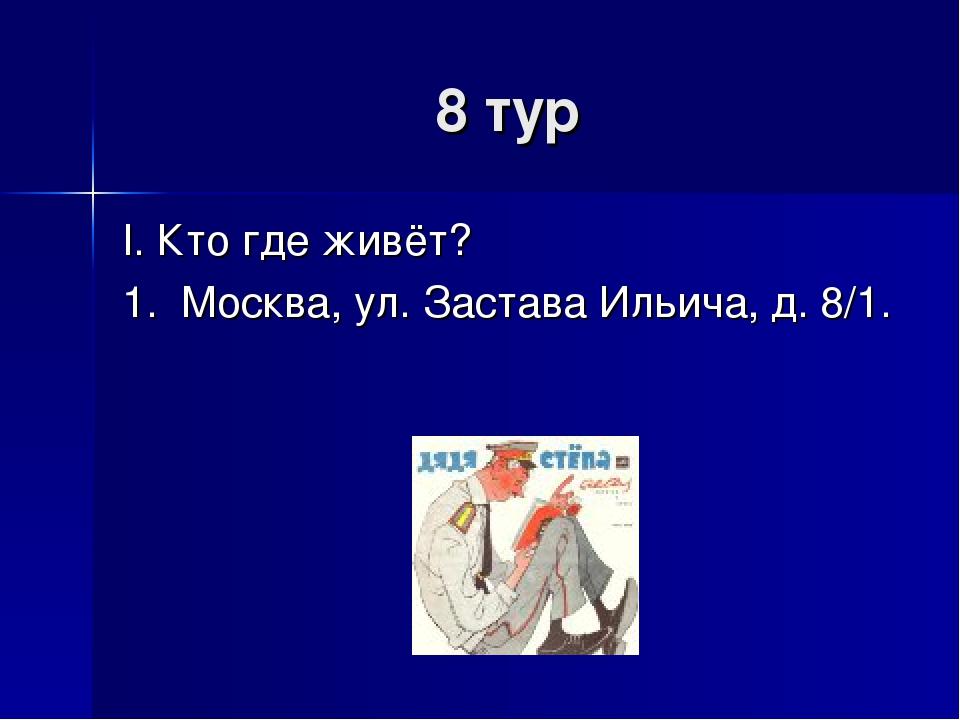 8 тур I. Кто где живёт? 1. Москва, ул. Застава Ильича, д. 8/1.