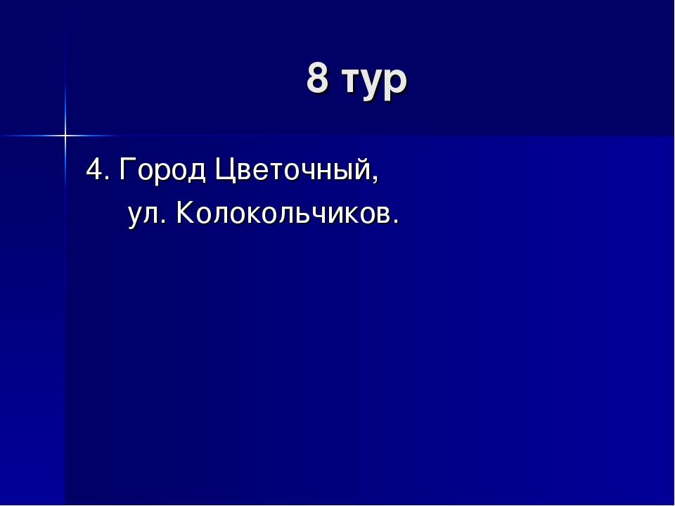8 тур 4. Город Цветочный, ул. Колокольчиков.