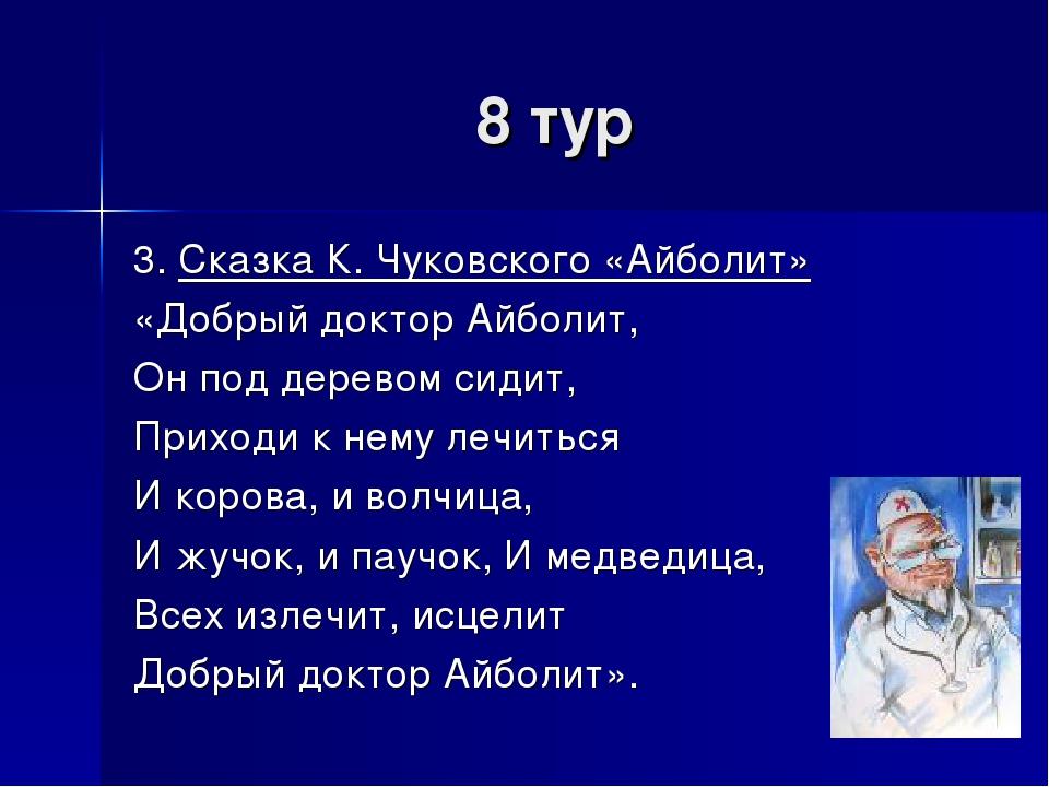 8 тур 3. Сказка К. Чуковского «Айболит» «Добрый доктор Айболит, Он под дерево...