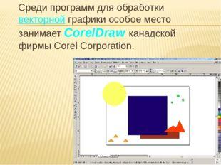 Среди программ для обработки векторной графики особое место занимает CorelDr