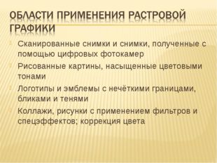 Сканированные снимки и снимки, полученные с помощью цифровых фотокамер Рисова