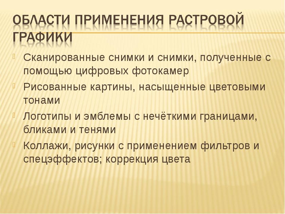 Сканированные снимки и снимки, полученные с помощью цифровых фотокамер Рисова...