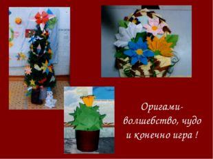 Оригами-волшебство, чудо и конечно игра !