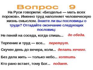На Руси говорили: «Безделье — мать всех пороков». Именно труд наполняет челов