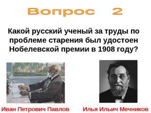 Какой русский ученый за труды по проблеме старения был удостоен Нобелевской п