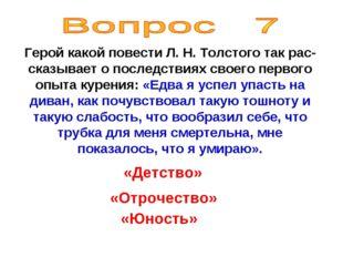Герой какой повести Л. Н. Толстого так рас сказывает о последствиях своего п
