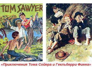 «Приключения Тома Сойера и Гекльберри Финна»