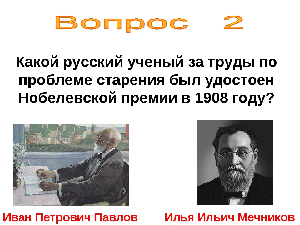 Какой русский ученый за труды по проблеме старения был удостоен Нобелевской п...
