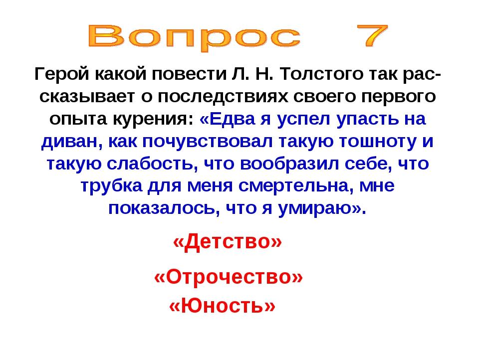 Герой какой повести Л. Н. Толстого так рас сказывает о последствиях своего п...