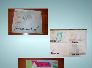 Рисунки на тему «Мой любимый город» Иванова Соня Донченкова Аня Настя Пет. Ми