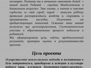 Концептуальные основы проекта «Знать – значит любить», говорится в русской по