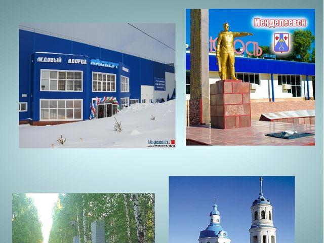 Менделеевск теперь и прежде