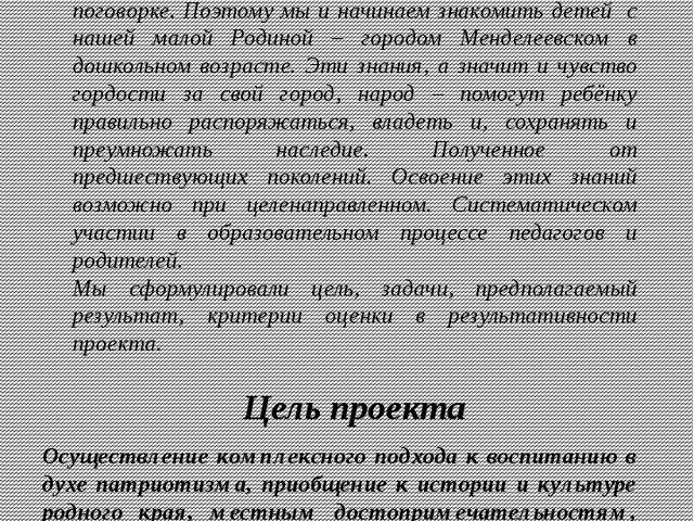 Концептуальные основы проекта «Знать – значит любить», говорится в русской по...