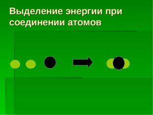 Выделение энергии при соединении атомов