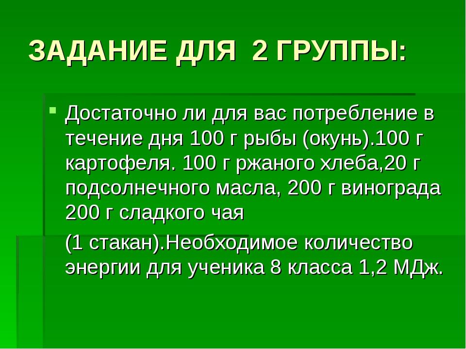 ЗАДАНИЕ ДЛЯ 2 ГРУППЫ: Достаточно ли для вас потребление в течение дня 100 г р...