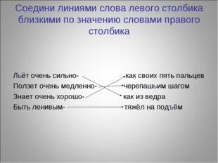 Соедини линиями слова левого столбика близкими по значению словами правого ст