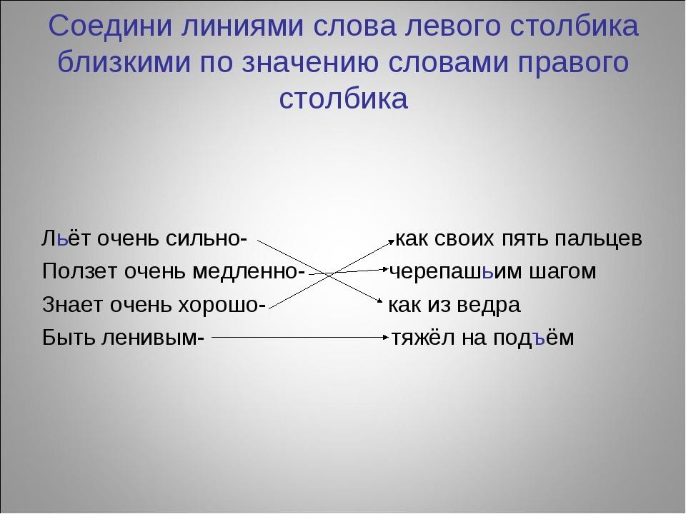 Соедини линиями слова левого столбика близкими по значению словами правого ст...