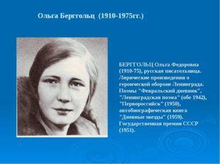Ольга Берггольц (1910-1975гг.) БЕРГГОЛЬЦ Ольга Федоровна (1910-75), русская п