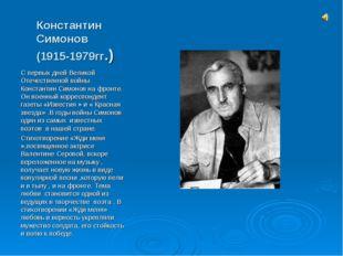 Константин Симонов (1915-1979гг.) С первых дней Великой Отечественной войны К