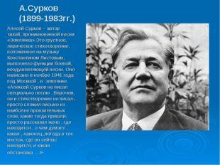 А.Сурков (1899-1983гг.) Алесей Сурков – автор тихой, проникновенной песни «Зе