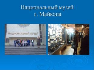 Национальный музей г. Майкопа