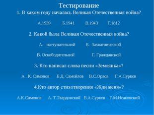 Тестирование 1. В каком году началась Великая Отечественная война? А.1939 Б.1
