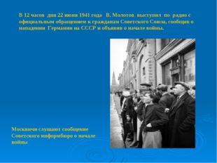 В 12 часов дня 22 июня 1941 года В. Молотов выступил по радио с официальным о
