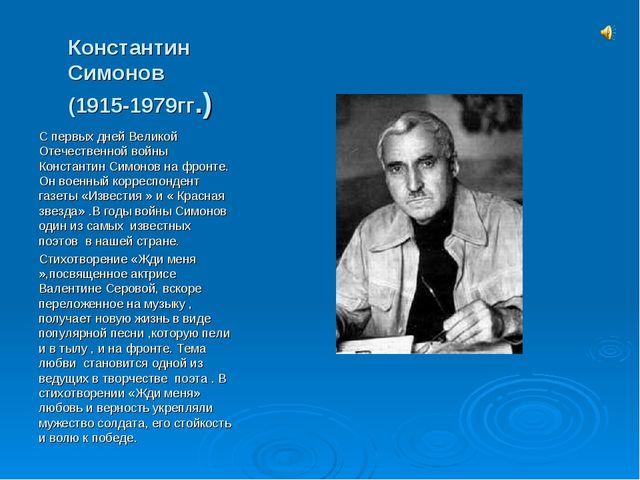 Константин Симонов (1915-1979гг.) С первых дней Великой Отечественной войны К...