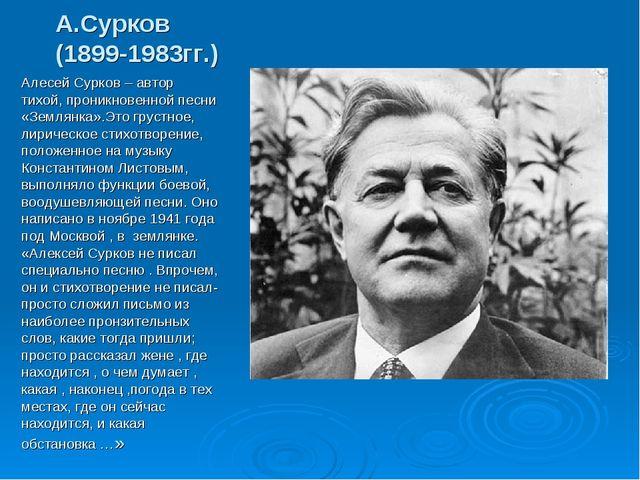 А.Сурков (1899-1983гг.) Алесей Сурков – автор тихой, проникновенной песни «Зе...
