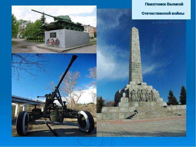 Памятники Великой Отечественной войны в городе Ржеве