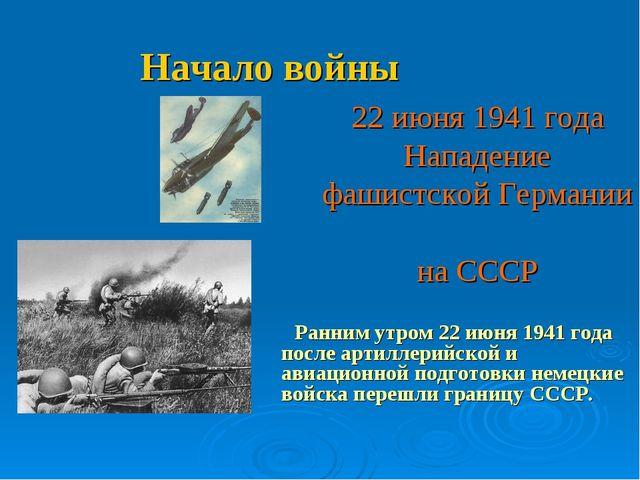 22 июня 1941 года Нападение фашистской Германии на СССР Ранним утром 22 июня...
