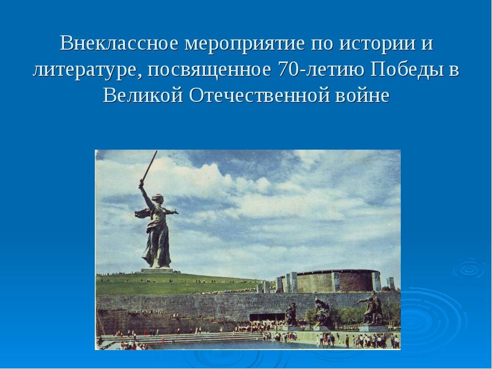 Внеклассное мероприятие по истории и литературе, посвященное 70-летию Победы...