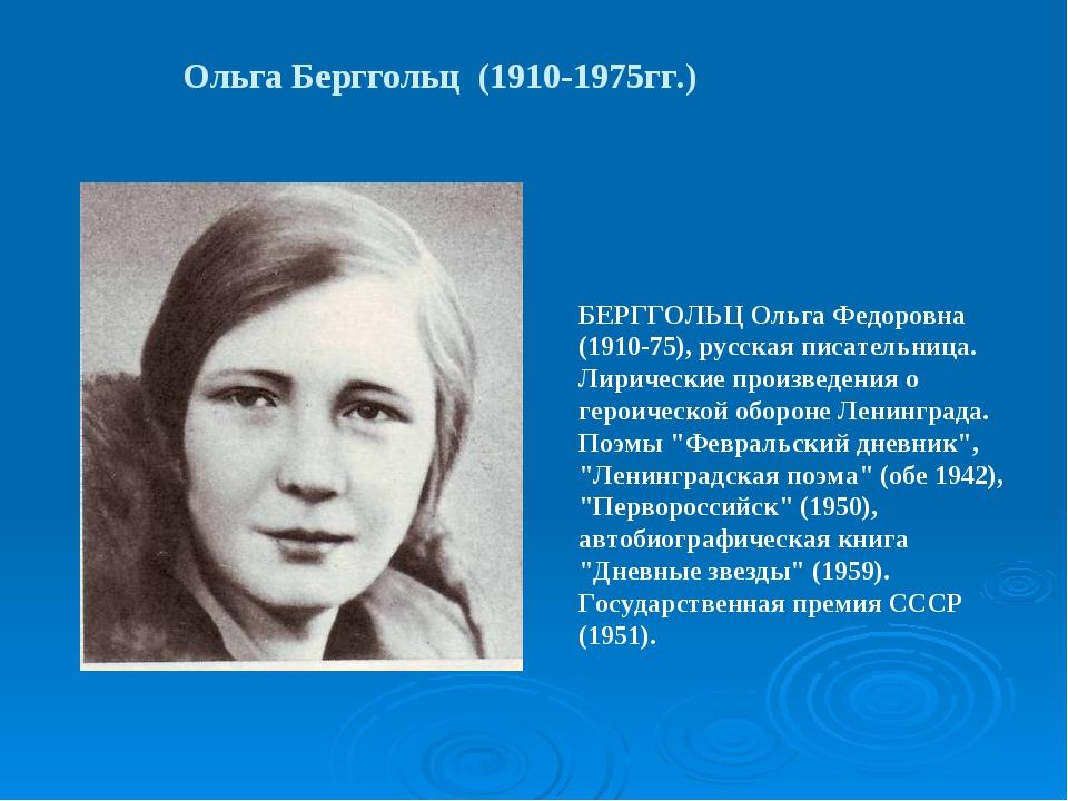 Ольга Берггольц (1910-1975гг.) БЕРГГОЛЬЦ Ольга Федоровна (1910-75), русская п...