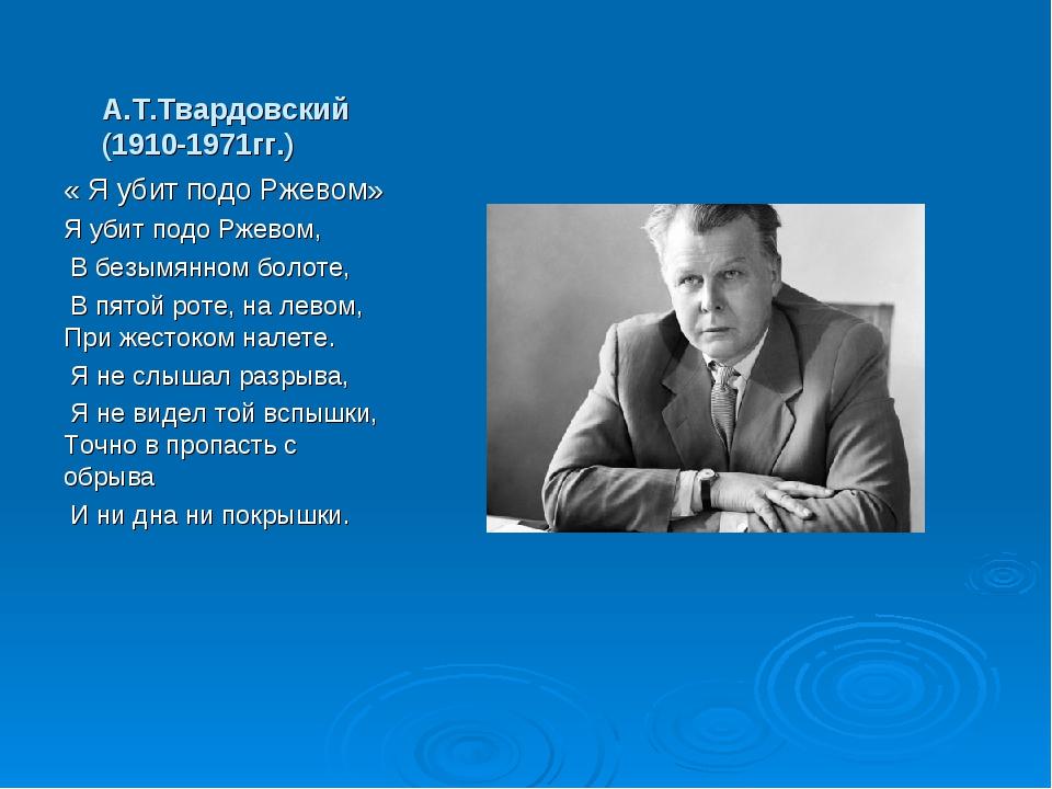 А.Т.Твардовский (1910-1971гг.) « Я убит подо Ржевом» Я убит подо Ржевом, В бе...