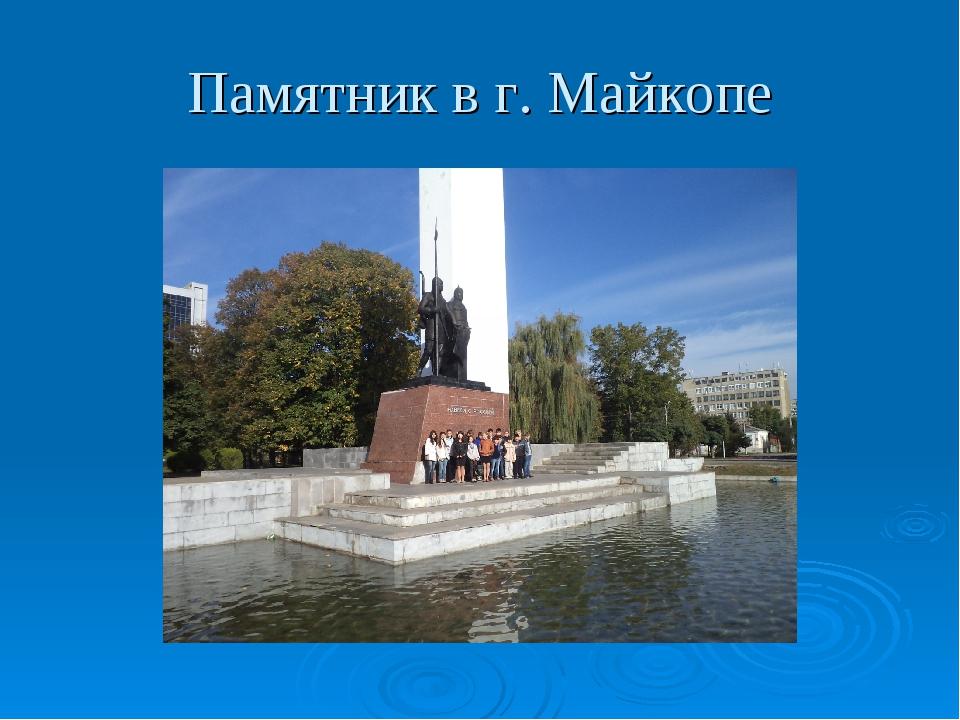 Памятник в г. Майкопе