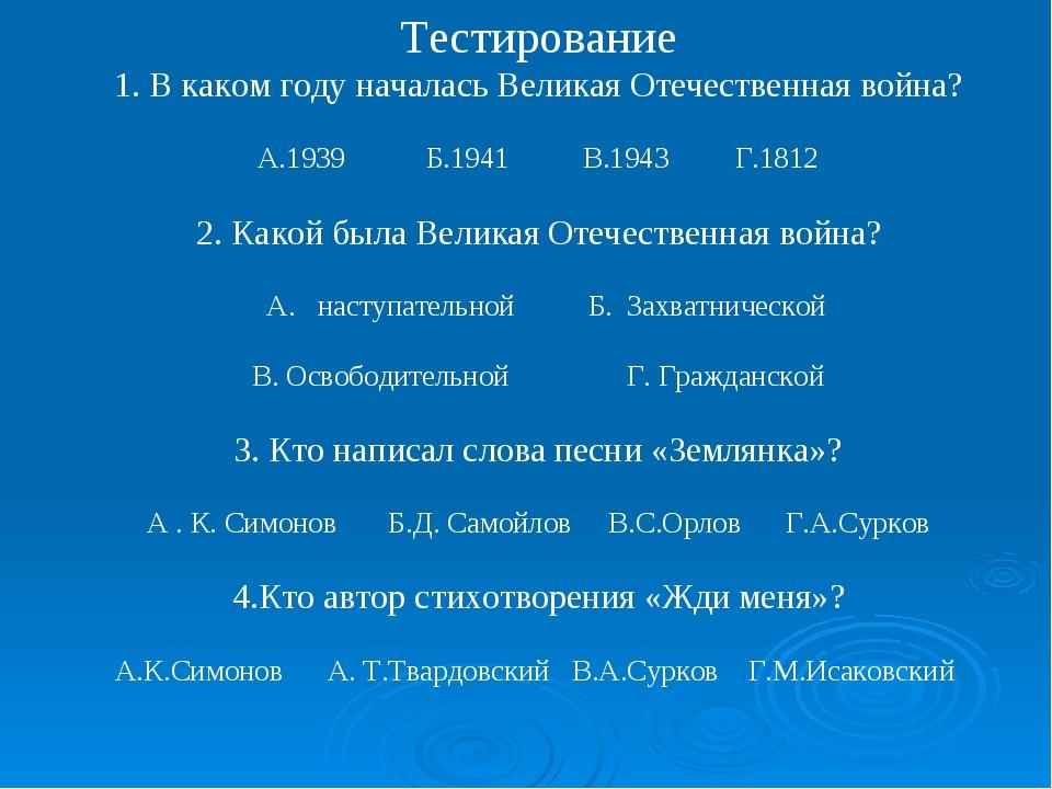 Тестирование 1. В каком году началась Великая Отечественная война? А.1939 Б.1...