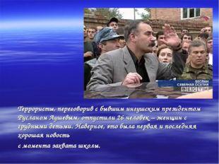 Террористы, переговорив с бывшим ингушским президентом Русланом Аушевым, отп