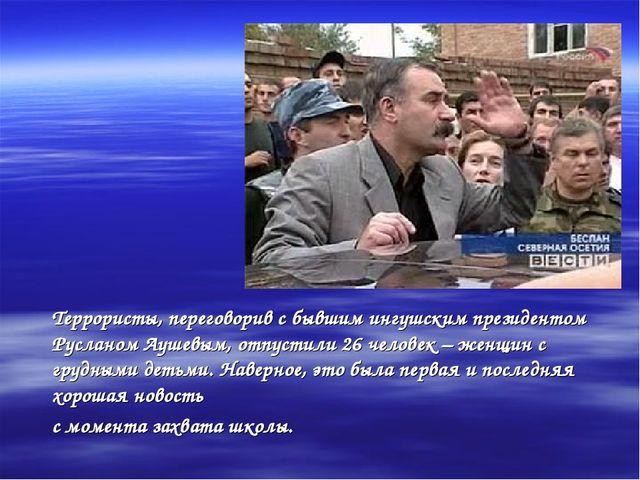 Террористы, переговорив с бывшим ингушским президентом Русланом Аушевым, отп...