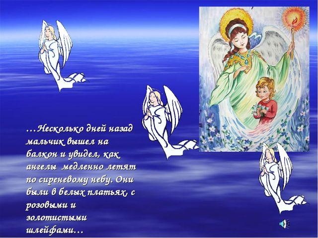 …Несколько дней назад мальчик вышел на балкон и увидел, как ангелы медленн...